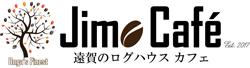 ジモカフェ 遠賀